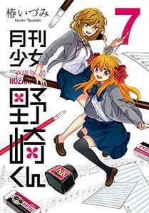 【古本 買取】月刊少女野崎くん (1-8巻 最新刊)