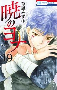 【古本 買取】暁のヨナ (1-21巻 最新刊)